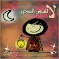 بالصور رمزيات رمضانية