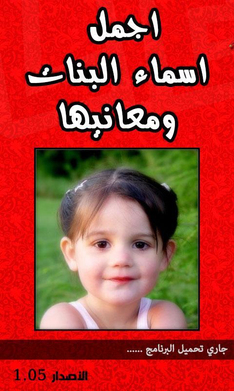 صورة اسماء بنات ومعانيها