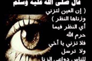صورة ما حكم الزنا في الاسلام