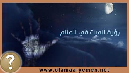 صورة تفسير رؤية الميت يصلي في الحلم