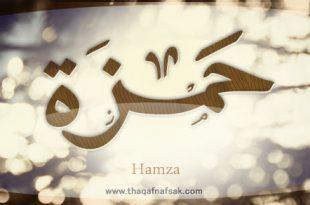 صورة معنى اسم حمزة في المنام