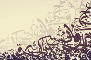 صورة شعر باللغة العربية الفصحى