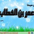 بالصور مقولات عمر بن الخطاب