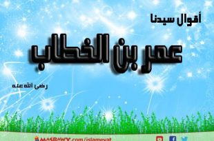 صورة مقولات عمر بن الخطاب