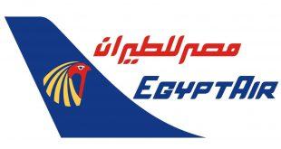 اسعار تذاكر مصر للطيران