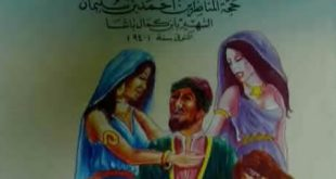 صورة كتاب رجوع الشيخ الى صباه بجزئيه الاول والثاني