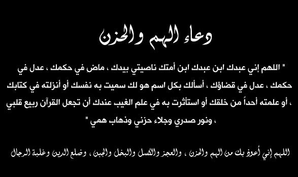 بالصور دعاء الفرج والهم والحزن 20160817 699