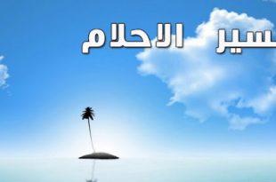 صورة معنى اسم حاتم في الحلم