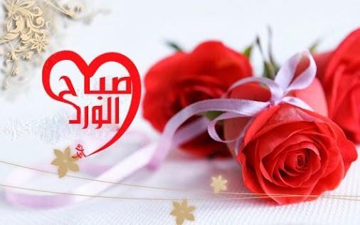 صورة صور صباح الورد