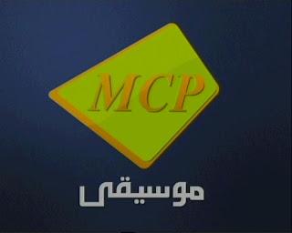 صورة تردد قناة ام سي بي