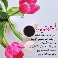 بالصور صور صباح الخيرات 20160818 1433