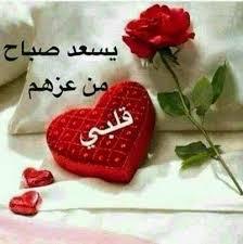 بالصور صور صباح الخيرات 20160818 1434