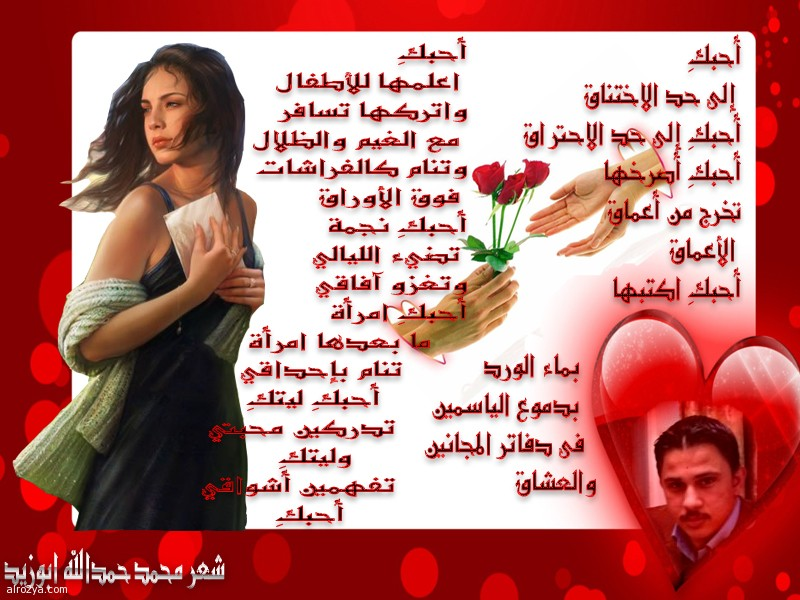 صورة اجمل قصائد الحب