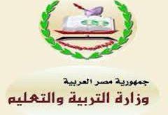 صور وظائف وزارة التربية والتعليم مصر