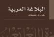 صور كتب بلاغة عربية