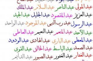 صورة اسماء عربية اصيلة للذكور