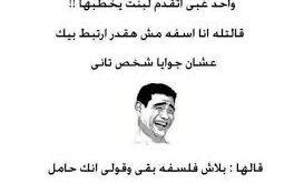 صورة نكت مصرية تموت من الضحك