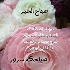 بالصور كلمة صباح الخير روعه 20160818 1947