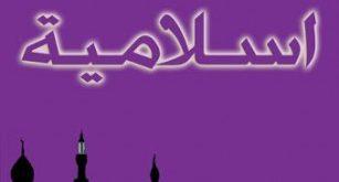 صور رسائل اسلاميه