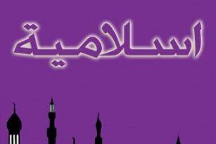 صورة رسائل اسلاميه