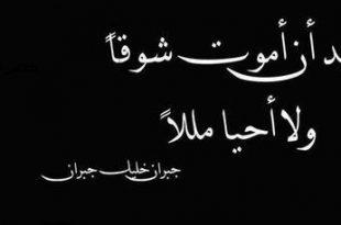 صورة قصائد جبران خليل جبران عن الحب