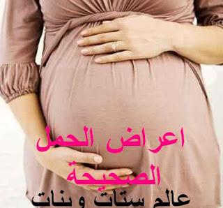 صورة هل رائحة البول من علامات الحمل