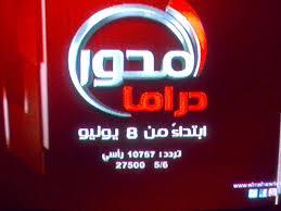 صورة تردد قناة محور دراما على النايل سات