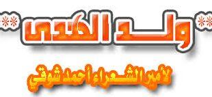 صورة احمد شوقي في مدح الرسول