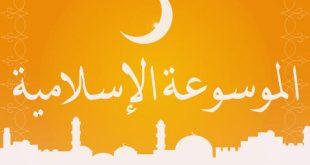 صورة موسوعة الاسئلة الاسلامية