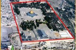 صورة مساحة المسجد الاقصى