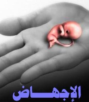 بالصور تفسير الاحلام الاجهاض للعزباء 20160818 3001