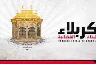 صورة تردد قناة كربلاء الجديد على النايل سات