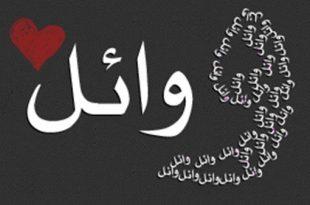 صورة معني اسم وائل