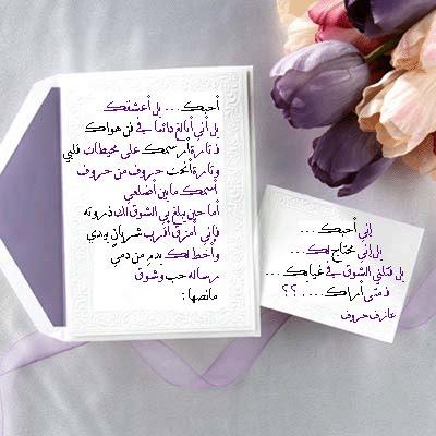 صورة رسالة الى حبيبتي