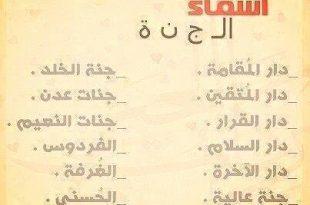 صورة اسماء الجنة