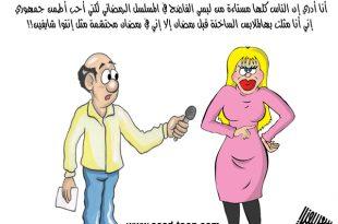 صورة كاريكاتير بنات