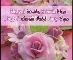 صورة صباح الاحد الجميل