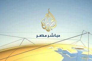 صورة تردد قناة الجزيره مباشر مصر