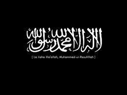 صورة نشيد لا اله الا الله