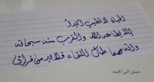 صور خطوط عربية باليد