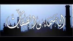 صورة ما الفرق بين اسماء الله وصفاته