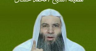 صورة خطب للشيخ محمد حسان mp3