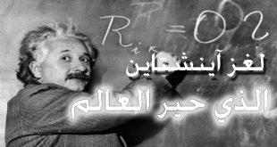 صورة الغاز اينشتاين