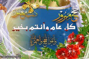 صورة اهداءات عيد الاضحى