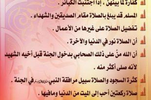 صورة هل تعلم عن الرسول صلى الله عليه وسلم