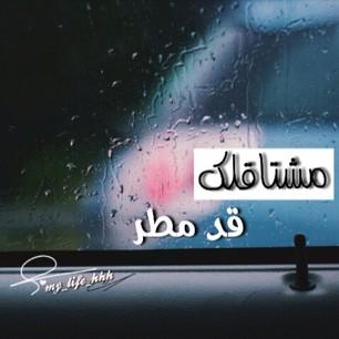 صورة مشتاقلك قد المطر
