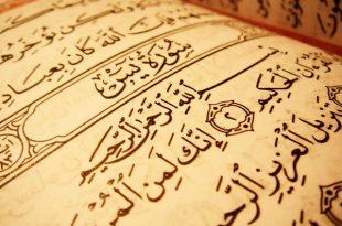 صورة تحميل سورة يس بصوت احمد العجمي mp3