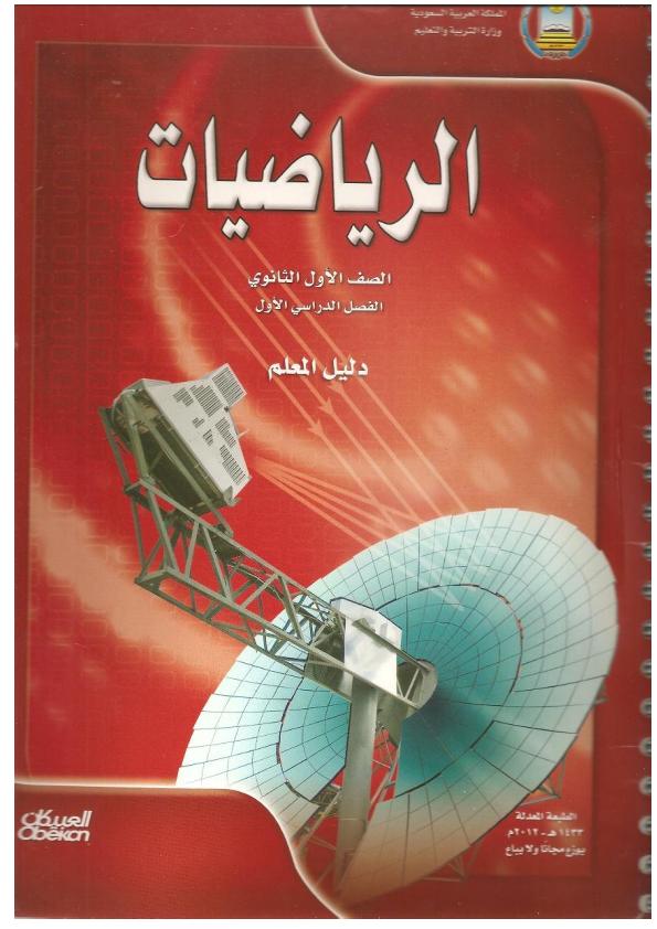 كتاب احياء ثالث ثانوي الفصل الاول pdf