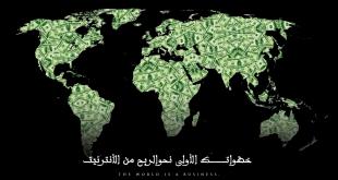 صورة الربح من الانترنت 2017