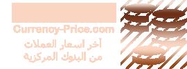 بالصور 1 دولار كم يساوي ريال سعودي 20160818 80 1